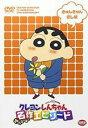 【中古】DVD▼TVアニメ20周年記念 クレヨンしんちゃん みんなで選ぶ名作エピソード きゅんきゅん癒し編▽レンタル落ち