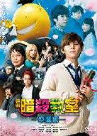 【中古】DVD▼映画 暗殺教室 卒業編▽レンタル落ち
