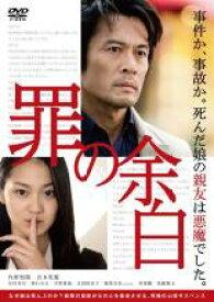 【中古】DVD▼罪の余白▽レンタル落ち
