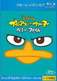 【中古】Blu-ray▼フィニアスとファーブ ペリー・ファイル ブルーレイディスク▽レンタル落ち ディズニー