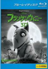 【中古】Blu-ray▼フランケンウィニー 3D ブルーレイディスク▽レンタル落ち ディズニー