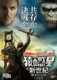 【中古】DVD▼猿の惑星 新世紀 ライジング▽レンタル落ち