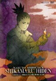 【中古】DVD▼NARUTO-ナルト 疾風伝 シカマル秘伝 闇の黙に浮ぶ雲▽レンタル落ち