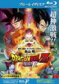 【中古】Blu-ray▼DRAGON BALL Z ドラゴンボール 劇場版 復活のF ブルーレイディスク▽レンタル落ち