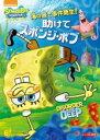 【中古】DVD▼スポンジ・ボブ 海の底で事件発生!助けてスポンジ・ボブ▽レンタル落ち