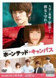 【中古】DVD▼ホーンテッド・キャンパス▽レンタル落ち ホラー