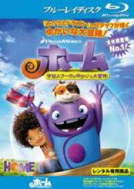 【中古】Blu-ray▼ホーム 宇宙人ブーヴのゆかいな大冒険 ブルーレイディスク▽レンタル落ち
