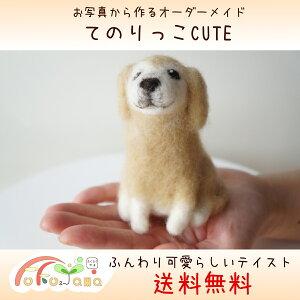 送料無料 ペット そっくり 羊毛フェルト人形 「てのりっこCUTE」 お名前・命日入り 専用ケース セット