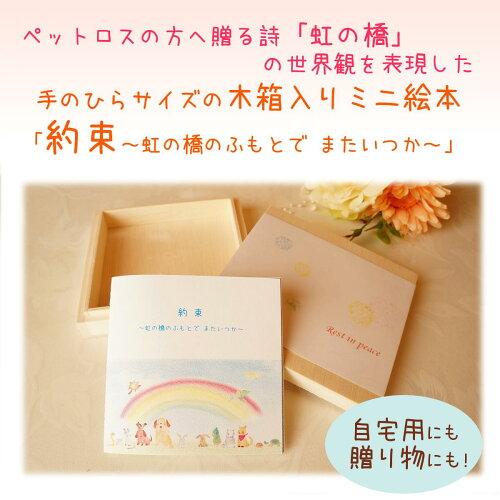 虹の橋絵本