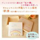 【メール便対応】木箱入り ミニ絵本「約束〜虹の橋のふもとで またいつか〜」 ペットロス の方へ贈る ミニ 絵本…