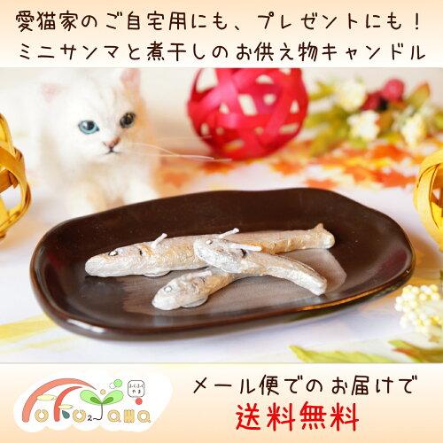 ☆メール便で送料無料☆ミニさんまキャンドル煮干しセットお供えロウソク猫用
