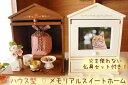 ☆ハウス型☆骨壷が納まるペット用仏壇「メモリアルスイートホーム」火を使わないミニ仏具セット付き。3寸・4寸の骨壷対応