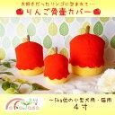 メール便可! 骨壷カバー ペット用骨壷 骨壷 カバー 4寸 りんご リンゴ 林檎 アップル 小型犬 猫