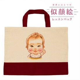 似顔絵 レッスンバッグ こども プレゼント にがおえ イラスト 記念品 ギフト マザーバッグ エコバッグ 名入れ 赤ちゃん 通園 レッスン 保育園 幼稚園 バッグ かわいい 名入れ オリジナル