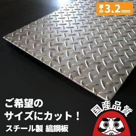 オーダー 縞鋼板 厚み3.2mm 鉄板 縞板 チェッカープレート グリストラップ 蓋 日本製 奥岡製作所 オーケーグレーチング [お問い合わせ用番号 R577]