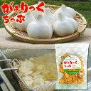 【メール便】ガーリックチップ 4個 発芽ニンニク にんにく ガーリックフライ ニンニク健康栄養食品