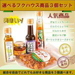 【選べるフクハウス商品3個セット】