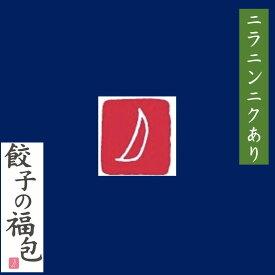 【これが定番】特製餃子60個入り(ニラニンニクあり) 東京 人気 餃子 水餃子 送料無料 冷凍餃子 惣菜 グルメ おかず ご飯のお供 食品