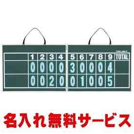 【名入れ無料】 トーエーライト(TOEI LIGT) ハンディー野球得点板 B-2467 【02P03Dec16】【RCP】