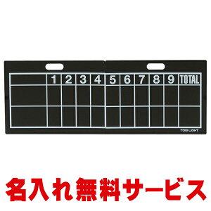 【名入れ無料】 トーエーライト (TOEI LIGHT) ベースボールボードST B-3512【野球 ソフトボール 少年野球 小学生 中学生 高校生 用品 スポーツ】【02P03Dec16】【RCP】
