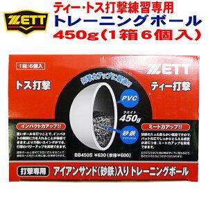 ZETT ゼット トレーニングボール (450g/1箱6個入) BB450S-6【02P03Dec16】【RCP】