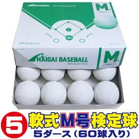 内外ゴム 軟式ボールM号 (軟式公認球) 5ダース60球入り NAIGAI-M-5【02P05Nov16】【RCP】【M号 一般 中学生 軟式野球 ナイガイ】
