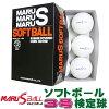 ダイワマルエスソフトボール検定球3号(1箱6個入り)MARUS-soft3