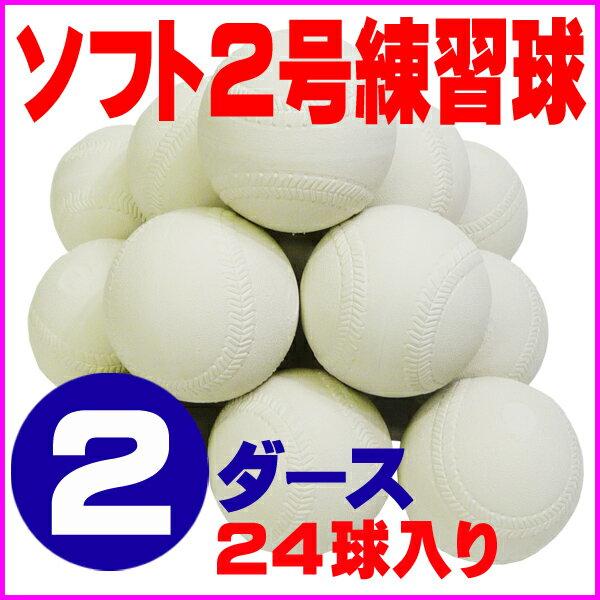 【送料無料】 超特価 ソフトボール 2号 練習球 (スリケン・検定落ち) 2ダース (24球入り・ナイガイ製) Training-soft2-24【02P05Nov16】【RCP】