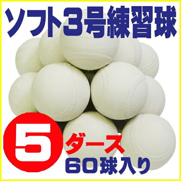 【送料無料】 超特価 ソフトボール 3号 練習球 (スリケン・検定落ち・ナイガイ製) 5ダース (60球入り) Training-soft3-60【02P05Nov16】【RCP】