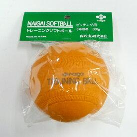内外ゴム ソフトボール トレーニング用3号球 (ゴムボール) NAIGAI-training3【02P05Nov16】【RCP】
