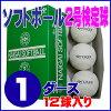 内外ゴムソフトボール検定球2号(1ダース12球入り)NAIGAI-soft2-12【02P05Nov16】【RCP】