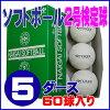 【送料無料】内外ゴムソフトボール検定球2号(5ダース60球入り)NAIGAI-soft2-60【02P05Nov16】【RCP】