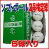 【楽天ランキング3位】内外ゴムソフトボール検定球3号(1箱6球入り)NAIGAI-soft3-6【02P05Nov16】【RCP】