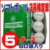 内外ゴムソフトボール検定球3号(5ダース60球入り)NAIGAI-soft3-60【02P05Nov16】【RCP】