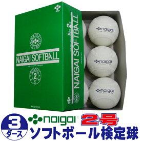 【送料無料】 内外ゴム ソフトボール検定球2号 (3ダース36球入り) NAIGAI-soft2-36【02P05Nov16】【RCP】
