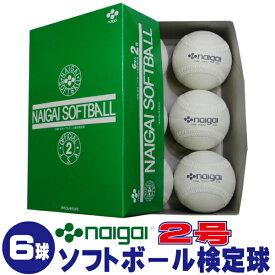 内外ゴム ソフトボール検定球2号 (1箱6球入り) NAIGAI-soft2-6【02P05Nov16】【RCP】