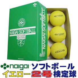 内外ゴム ソフトボール検定球2号 イエロー (1箱6個入り) NAIGAI-soft2-Y【02P05Nov16】【RCP】