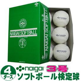 内外ゴム ソフトボール検定球3号 (4ダース48球入り) NAIGAI-soft3-48【02P05Nov16】【RCP】
