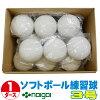 超特価ソフトボール3号練習球(スリケン・検定落ち)1ダース(12個入り)Training-soft3-12