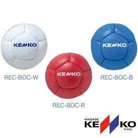 ケンコー レクリエーション用 レクリエーションボッチャボール (1個) REC-BOC-WRB【パラリンピック 正式種目 ニュースポーツ】【02P05Nov16】【RCP】