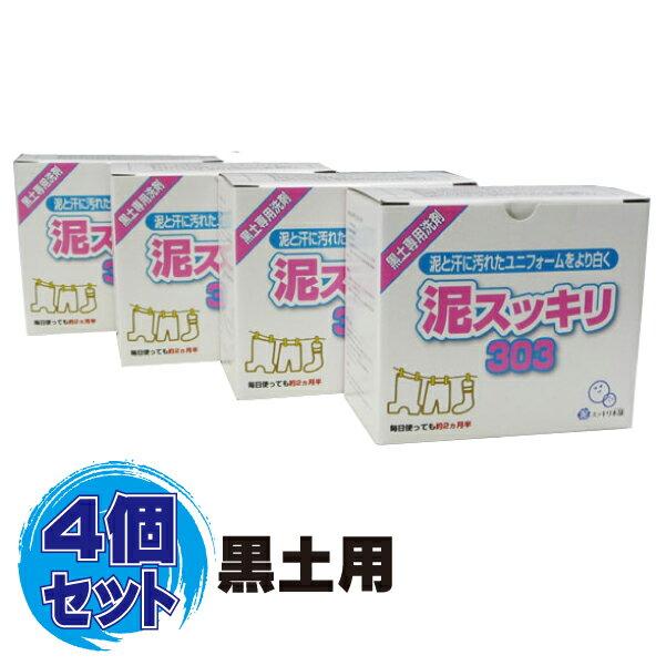 【あす楽対応】泥スッキリ本舗 泥汚れ専用洗剤・泥スッキリ303(黒土専用) 4個セット doro-303N-4set【02P03Dec16】【RCP】