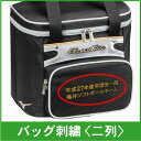 刺繍対応 バッグ オンネーム 刺繍 (二列) shisyuu-bag-02【02P05Nov16】【RCP】