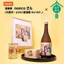 【限定販売】nonco先生×福井酒造コラボ企画!オリジナルセット(純米吟醸 真720ml、カップ酒、一合升) ギフト 贈り…