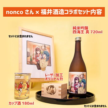 日本酒四海王純米大吟醸山田錦BY1800mlギフト贈り物に最適
