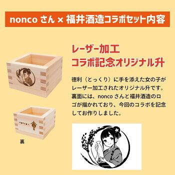 日本酒飲み比べセットしぼりたて生原酒純米&吟醸720ml×各1本(冷蔵)ギフト贈り物に最適