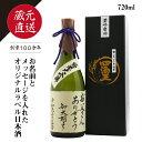 ギフト 蔵元直送 日本酒 オリジナルラベル 純米大吟醸 四海王 夢吟香40% 720ml 自由にメッセージが入れられます 名入…