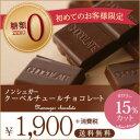 【初めてのお客様限定】送料無料 チョコ屋 ノンシュガー クーベルチュール チョコレート50枚(500g) チョコ 糖類ゼロ…
