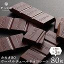 送料無料 カカオ70%以上 チョコ屋 カカオ80 クーベルチュール チョコレート 業務用 訳あり 個包装 高カカオ 糖質制限…