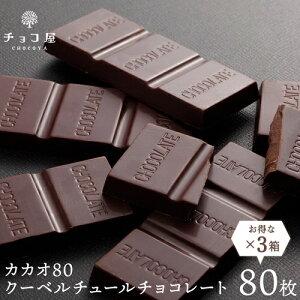 送料無料 カカオ70%以上 チョコ屋 カカオ80 クーベルチュール チョコレート 業務用 訳あり 個包装 高カカオ 糖質制限 糖質オフ 低糖質 お菓子 おやつ スイーツ 非常食 【80枚入(800g)×3箱】 ホ