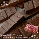 送料無料 チョコレート カカオ70% ノンシュガー クーベルチュール チョコレート 【50枚入り(500g)】 カカオ70%以…